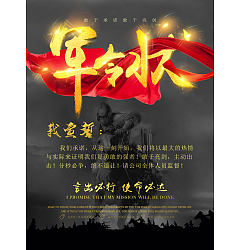 Permalink to Written pledge to fulfill a military order inspired posters China PSD File Free Download