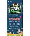 Children's Cram school Interest in training advertisements China PSD File Free Download