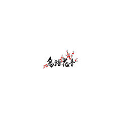 Permalink to 16P Have a deep sense of the Chinese font logo design