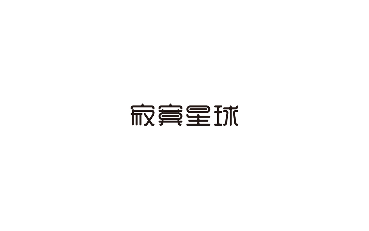 16P Have a deep sense of the Chinese font logo design