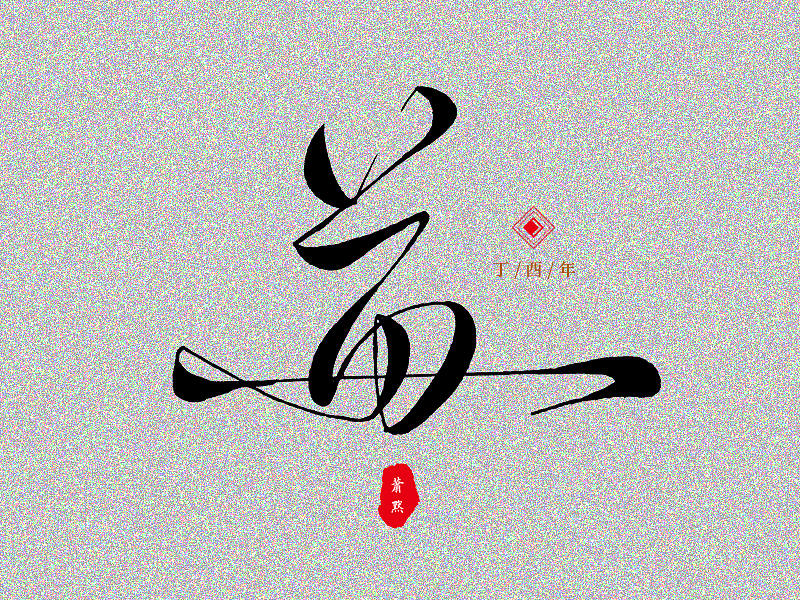 chinesefontdesign.com 2017 06 06 14 16 28 746400 16P Super cool Chinese characters hand painted brush style China Logo design