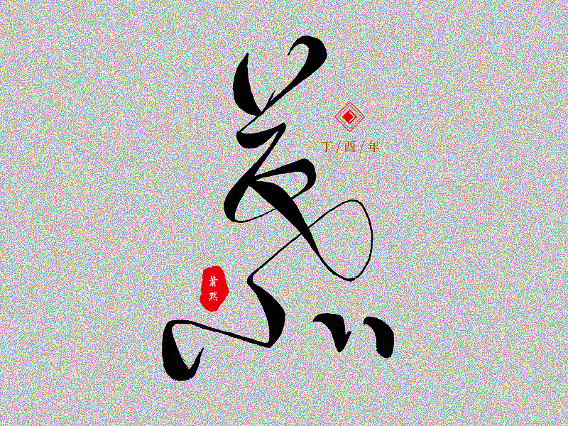 chinesefontdesign.com 2017 06 06 14 16 37 864720 16P Super cool Chinese characters hand painted brush style China Logo design