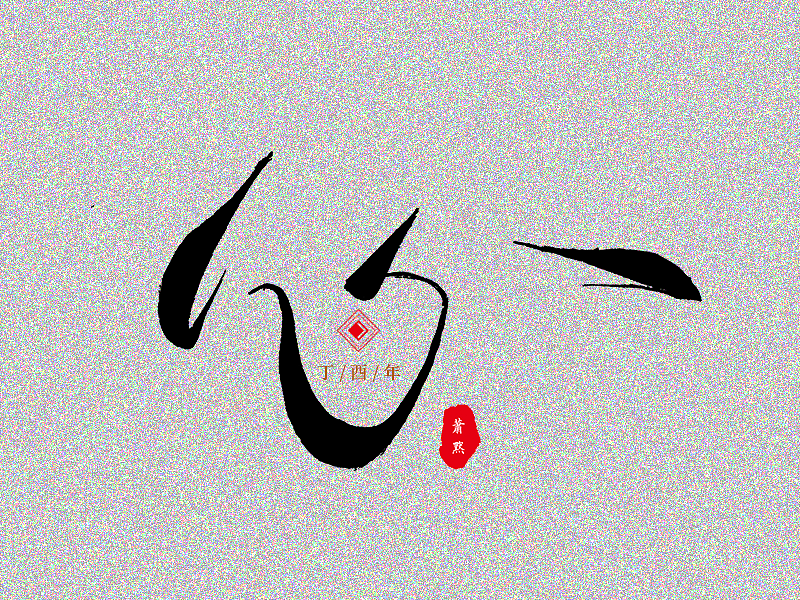 chinesefontdesign.com 2017 06 06 14 16 40 907257 16P Super cool Chinese characters hand painted brush style China Logo design