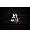 25P Chinese calligraphy ink font writing
