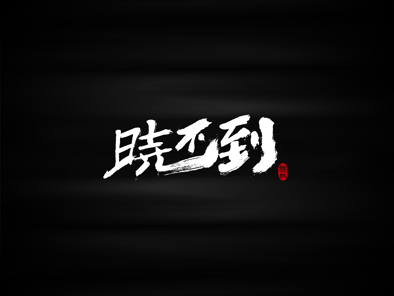 chinesefontdesign.com 2017 06 07 14 10 05 850157 25P Chinese calligraphy ink font writing China Logo design