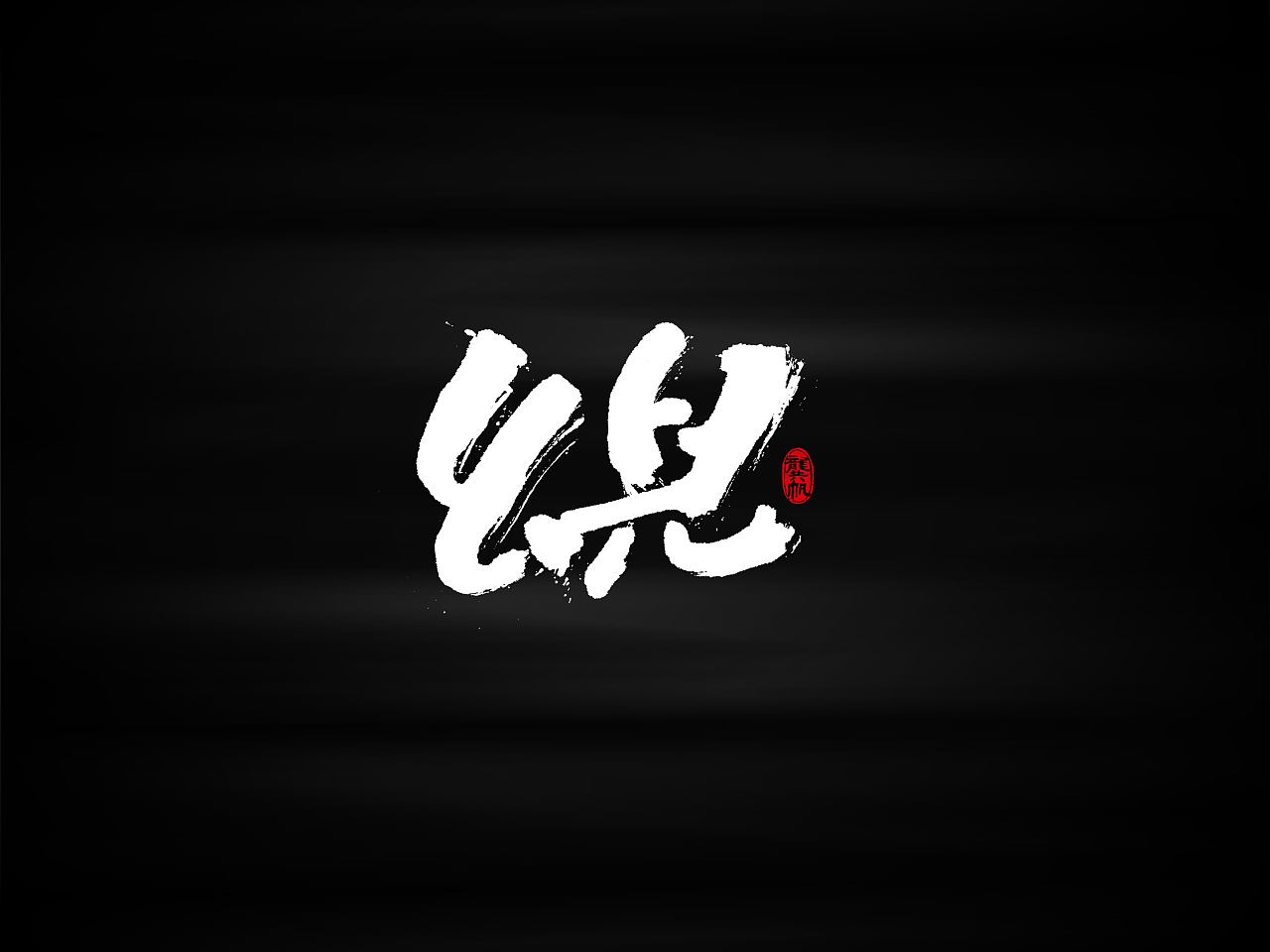 chinesefontdesign.com 2017 06 07 14 10 10 519318 25P Chinese calligraphy ink font writing China Logo design
