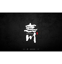 Permalink to 10P Chinese brush calligraphy works appreciation