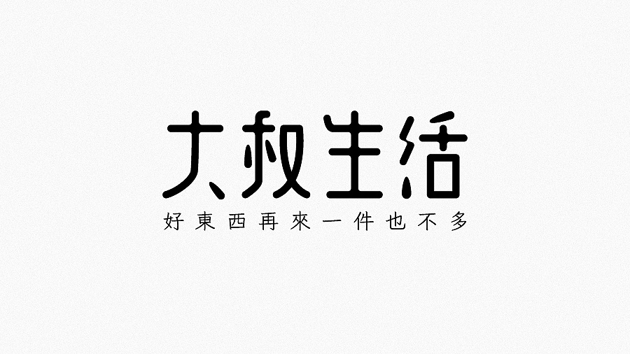 90P Unique Chinese font design