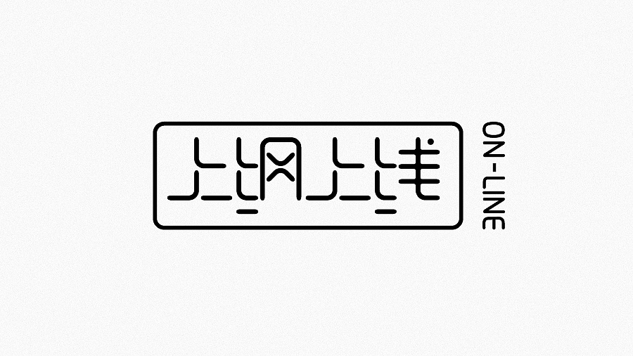 chinesefontdesign.com 2017 06 08 12 55 40 692262 90P Unique Chinese font design China Logo design