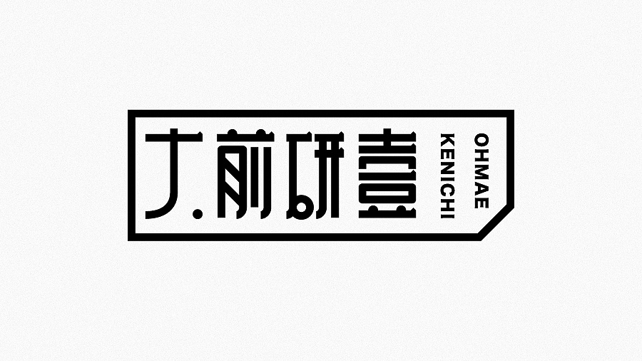 chinesefontdesign.com 2017 06 08 12 56 20 088708 90P Unique Chinese font design China Logo design