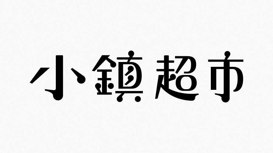 chinesefontdesign.com 2017 06 08 12 56 37 881834 90P Unique Chinese font design China Logo design