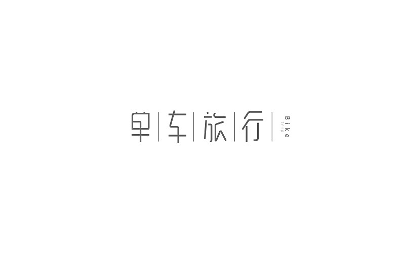 15P May Chinese font design summary