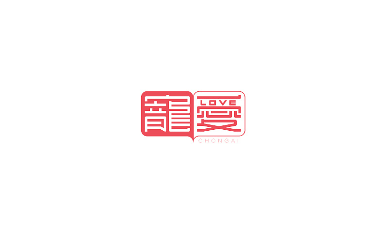 10P Beautiful Chinese font logo deformation