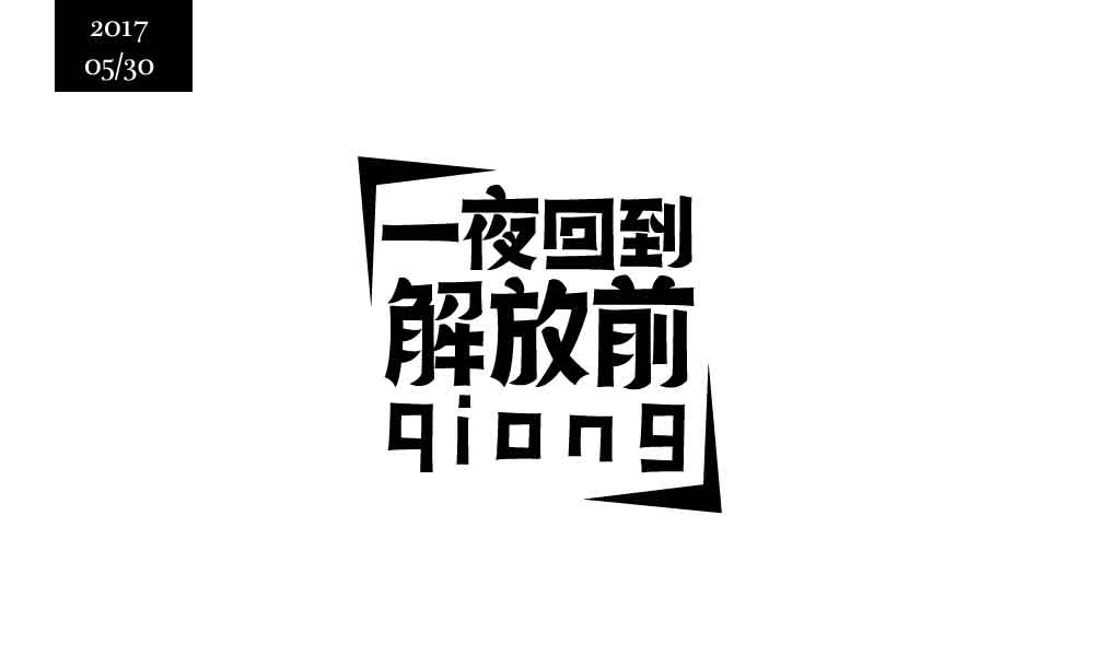 chinesefontdesign.com 2017 06 09 13 43 15 170926 24P Everyday Chinese typography practice China Logo design