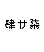 24P Everyday Chinese typography practice