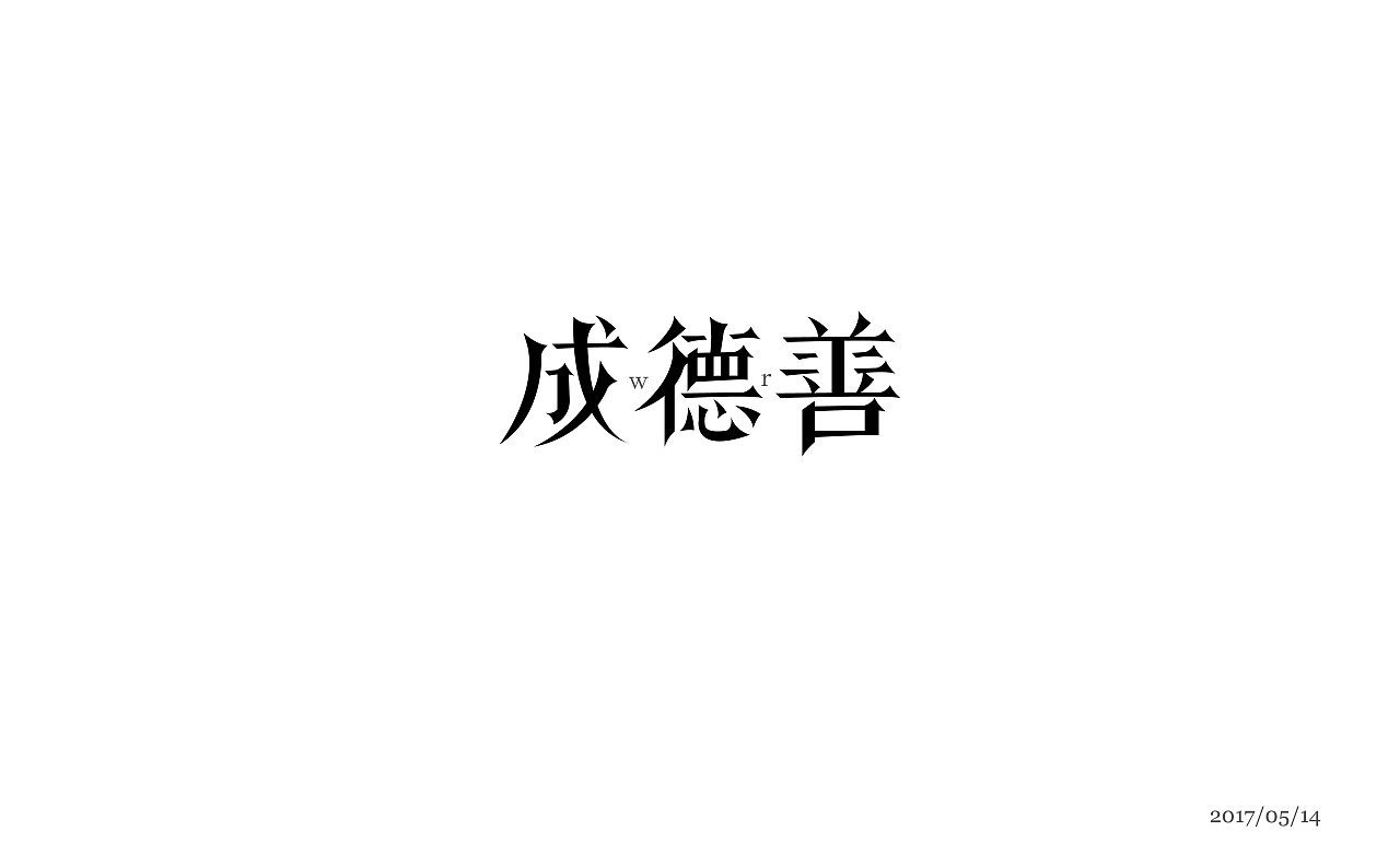 chinesefontdesign.com 2017 06 09 13 43 35 250021 24P Everyday Chinese typography practice China Logo design