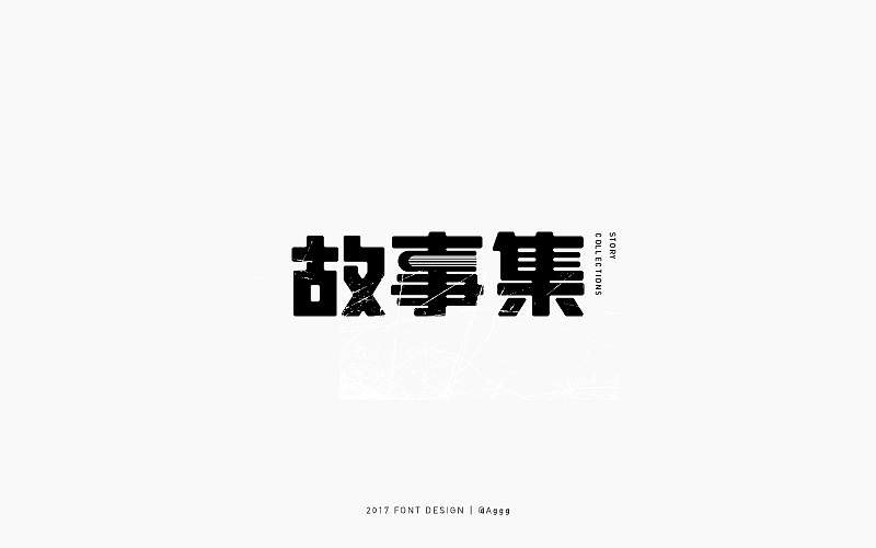 chinesefontdesign.com 2017 06 09 13 45 24 266108 15P An invaluable Chinese font design solution China Logo design