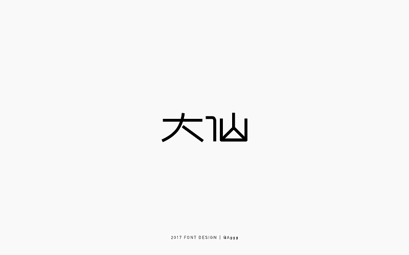 chinesefontdesign.com 2017 06 09 13 45 26 953659 15P An invaluable Chinese font design solution China Logo design