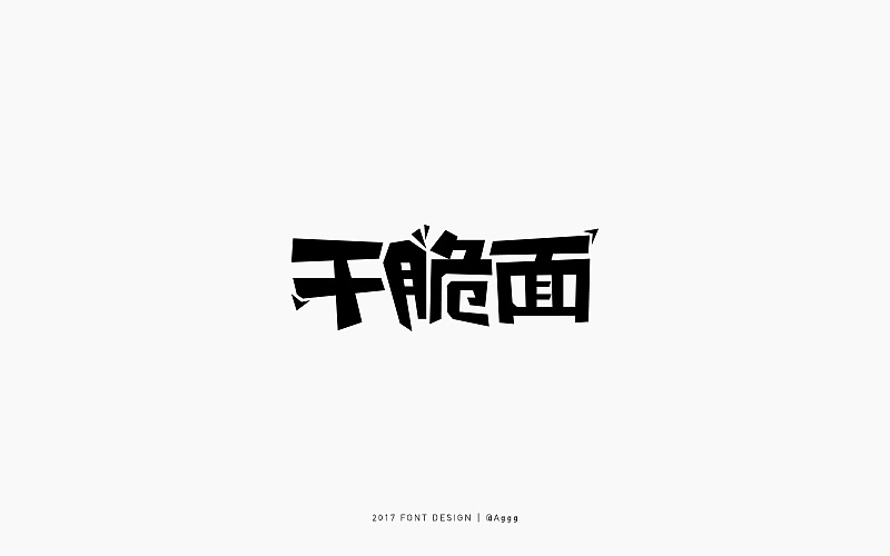 chinesefontdesign.com 2017 06 09 13 45 27 776537 15P An invaluable Chinese font design solution China Logo design