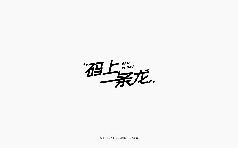 chinesefontdesign.com 2017 06 09 13 45 32 142133 15P An invaluable Chinese font design solution China Logo design