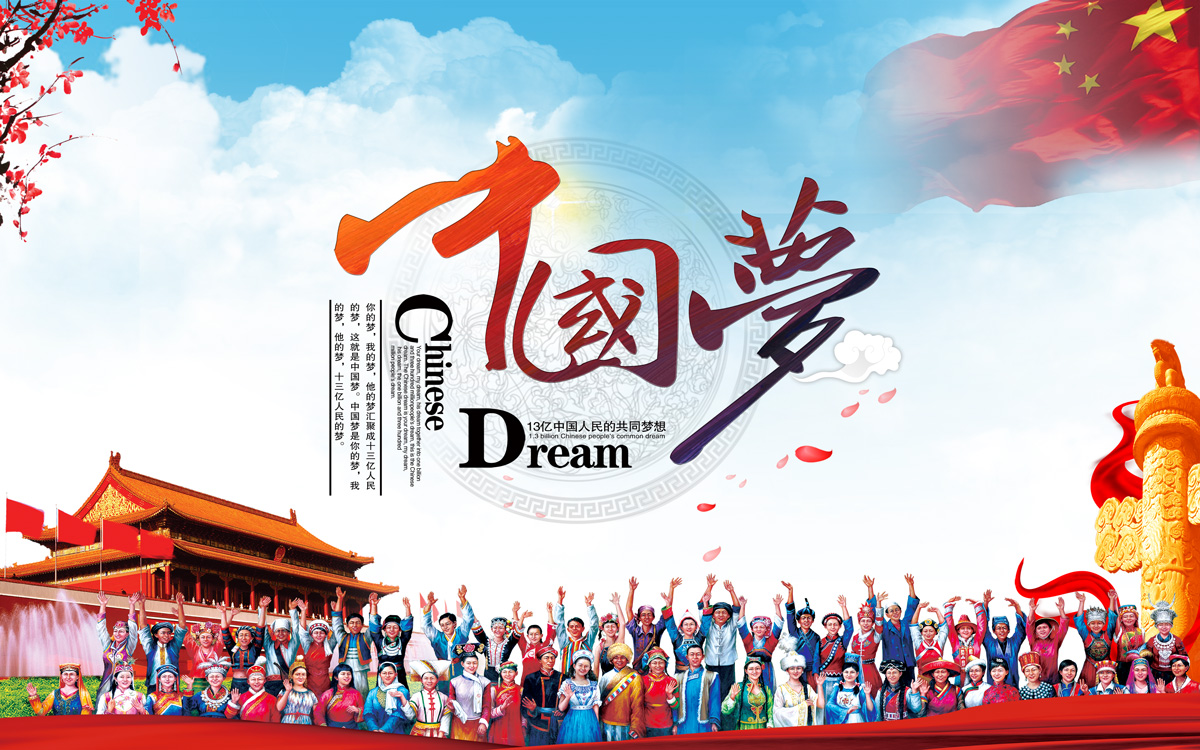 chinesefontdesign.com 2017 06 09 13 50 40 388216 Build the Chinese dream poster board China PSD File Free Download white clouds Tiananmen Square the plum blossom the five star red flag the blue sky party poster exhibition board golden huabiao ethnic unity and the Chinese dream publicity column Chinas ethnic minorities 56 nationalities figures