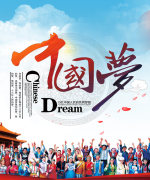 Build the Chinese dream poster board China PSD File Free Download