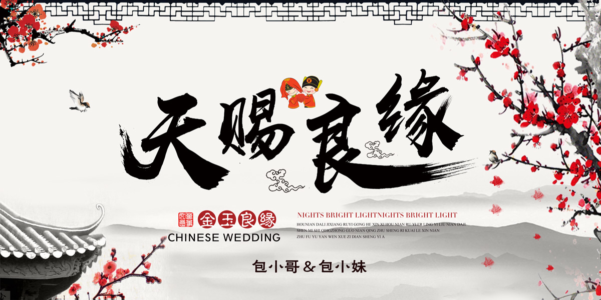 Wedding banner poster China PSD File Free Download