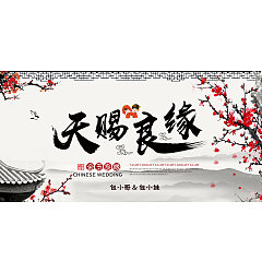 Permalink to Wedding banner poster China PSD File Free Download