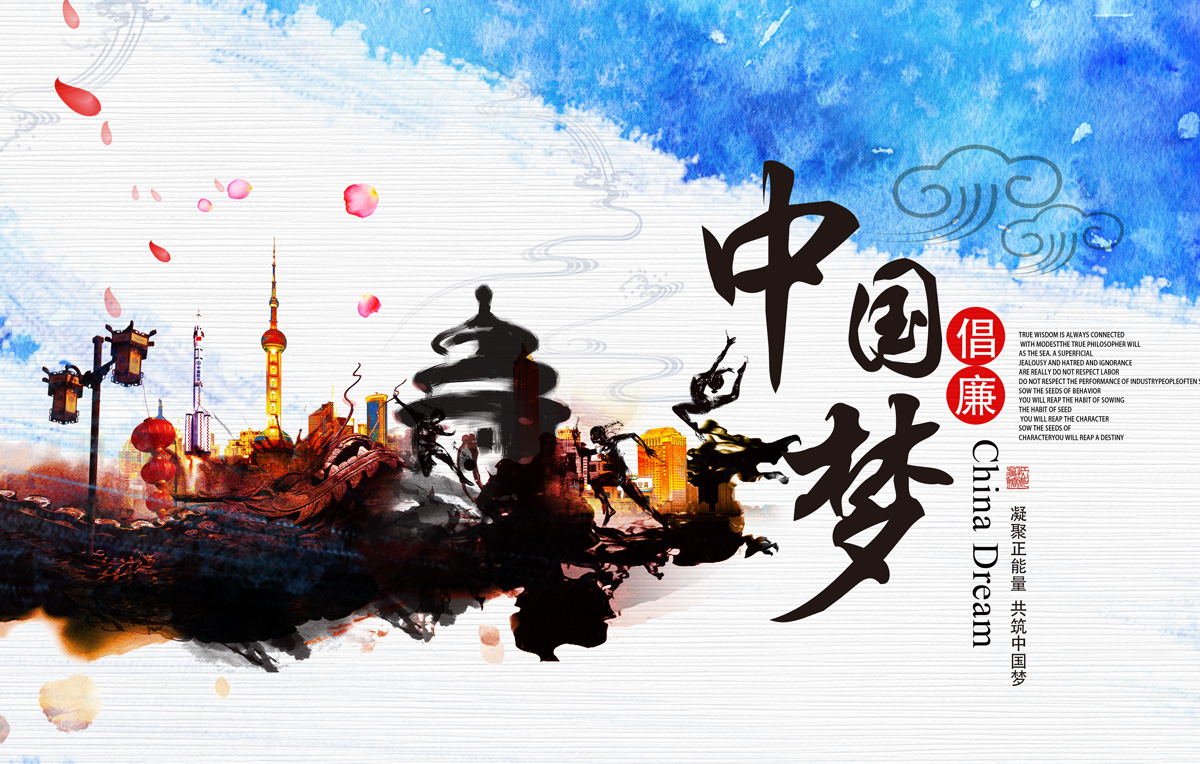 Great Chinese Dream Poster Design  PSD File Free Download