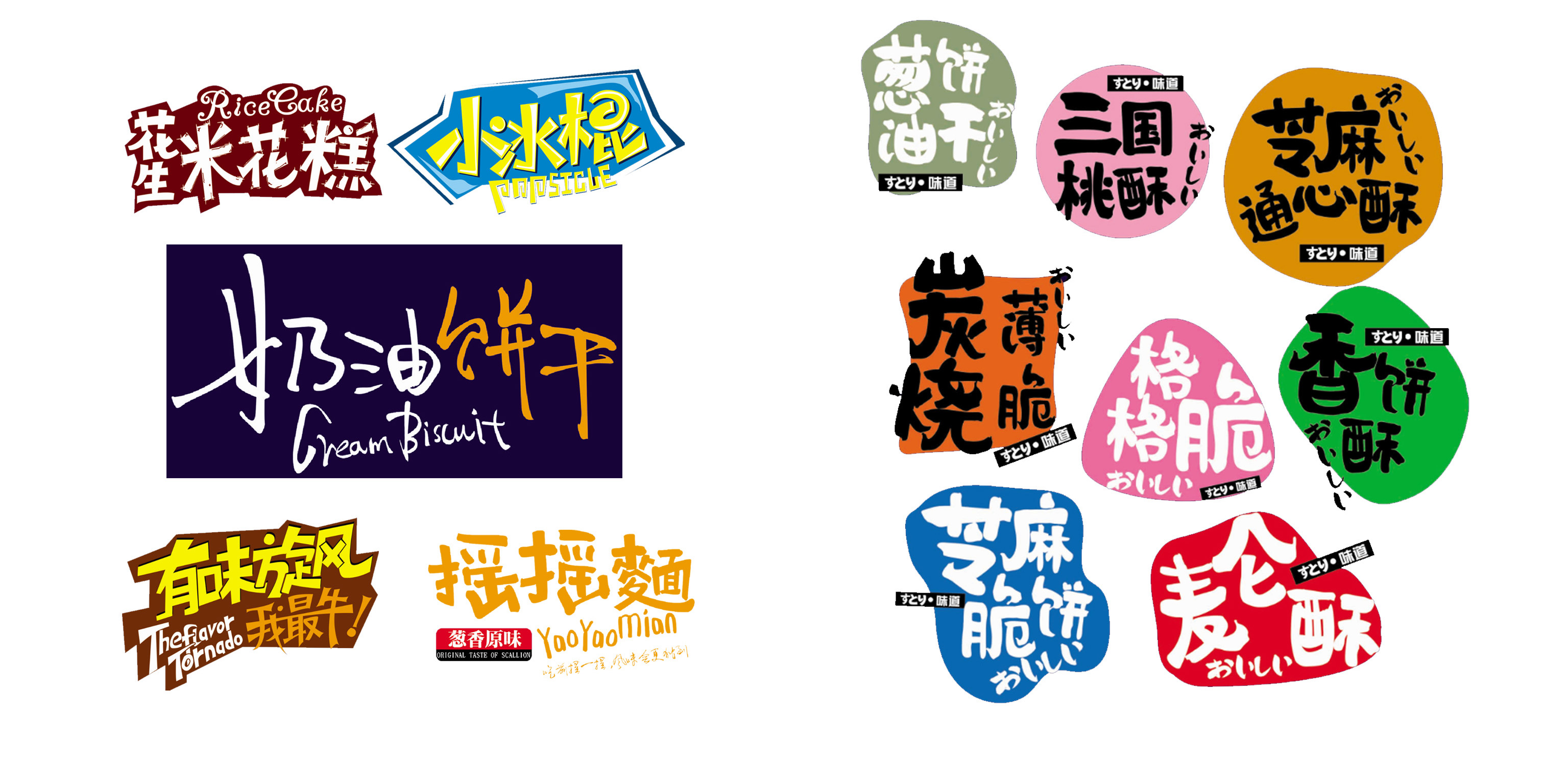 chinesefontdesign.com 2017 06 10 13 53 52 906186 Design of Fonts on Food Packaging China Logo design