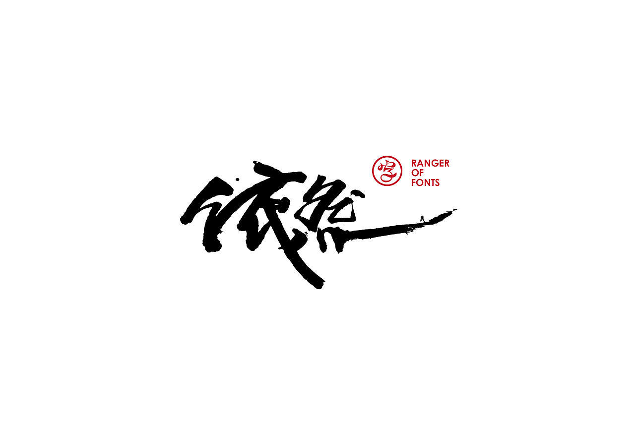 chinesefontdesign.com 2017 06 10 13 59 09 870353 44p Creative Chinese brush calligraphy art font China Logo design