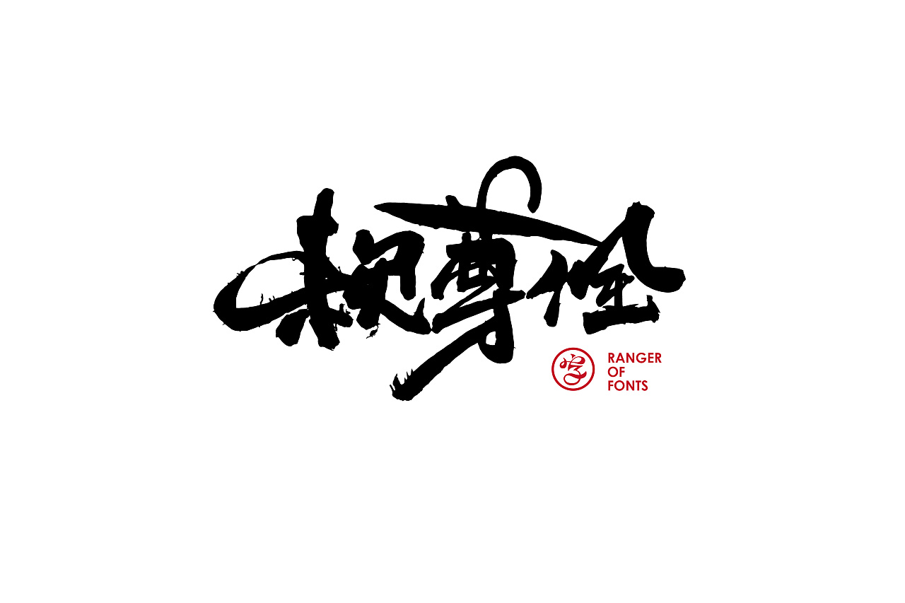 chinesefontdesign.com 2017 06 10 13 59 21 460271 44p Creative Chinese brush calligraphy art font China Logo design