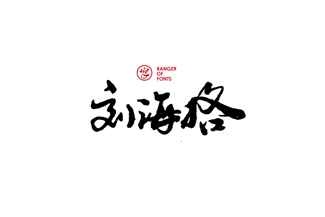 chinesefontdesign.com 2017 06 10 13 59 22 895629 44p Creative Chinese brush calligraphy art font China Logo design