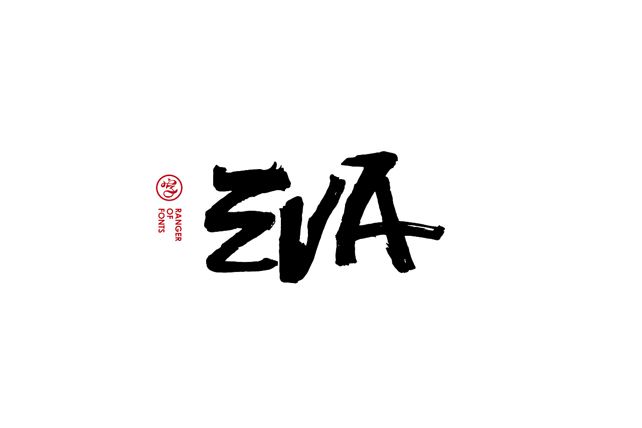 chinesefontdesign.com 2017 06 10 13 59 24 620620 44p Creative Chinese brush calligraphy art font China Logo design