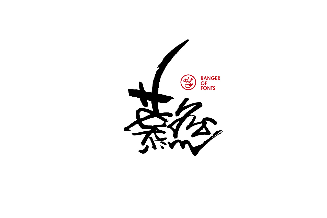 chinesefontdesign.com 2017 06 10 13 59 26 769540 44p Creative Chinese brush calligraphy art font China Logo design