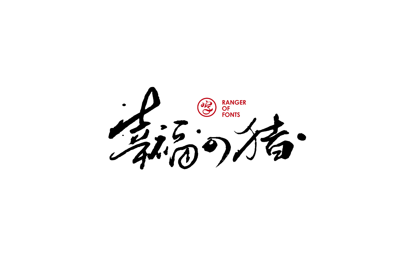 chinesefontdesign.com 2017 06 10 13 59 33 005618 44p Creative Chinese brush calligraphy art font China Logo design