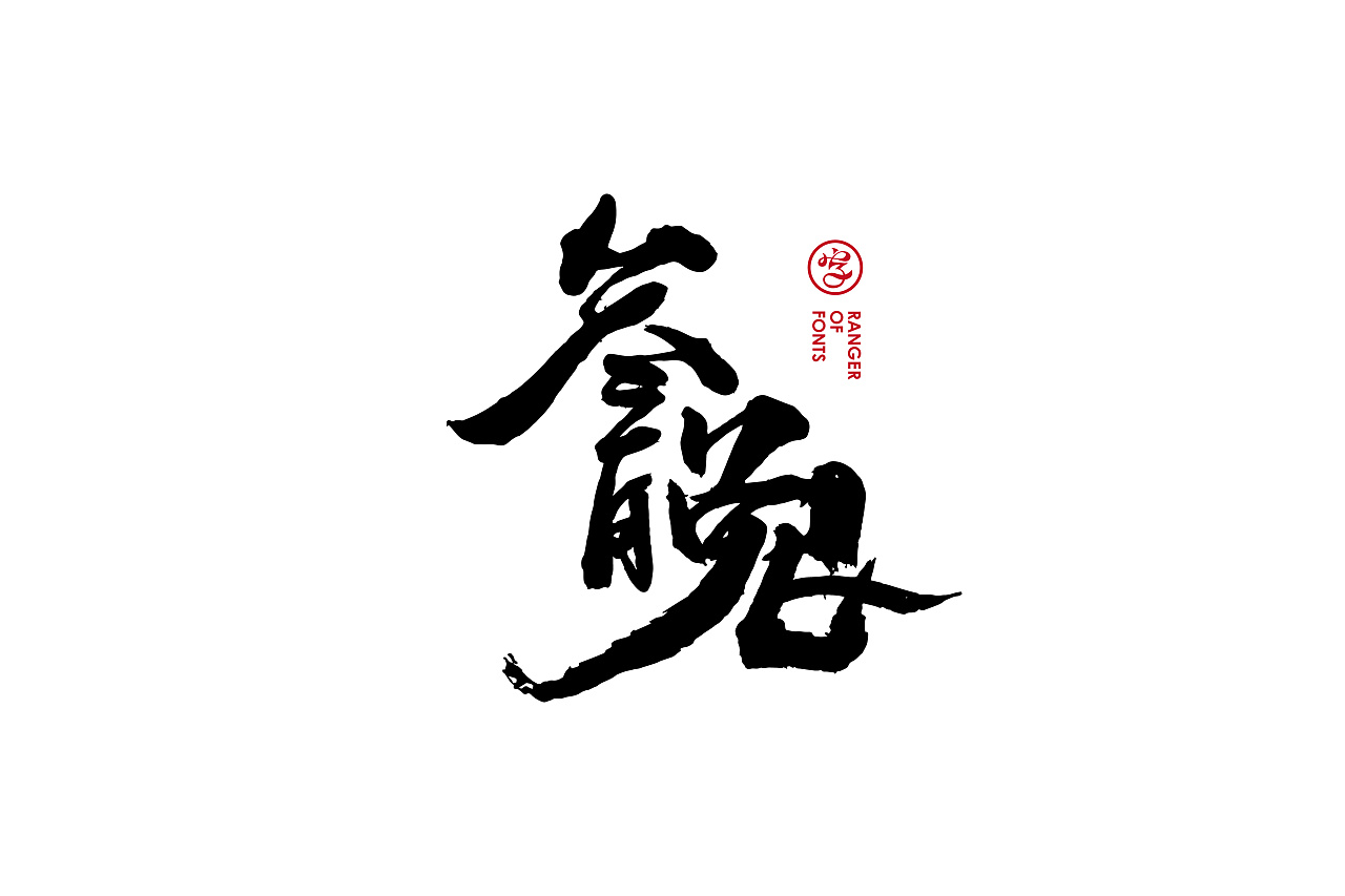 44p Creative Chinese brush calligraphy art font