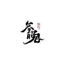 Permalink to 44p Creative Chinese brush calligraphy art font