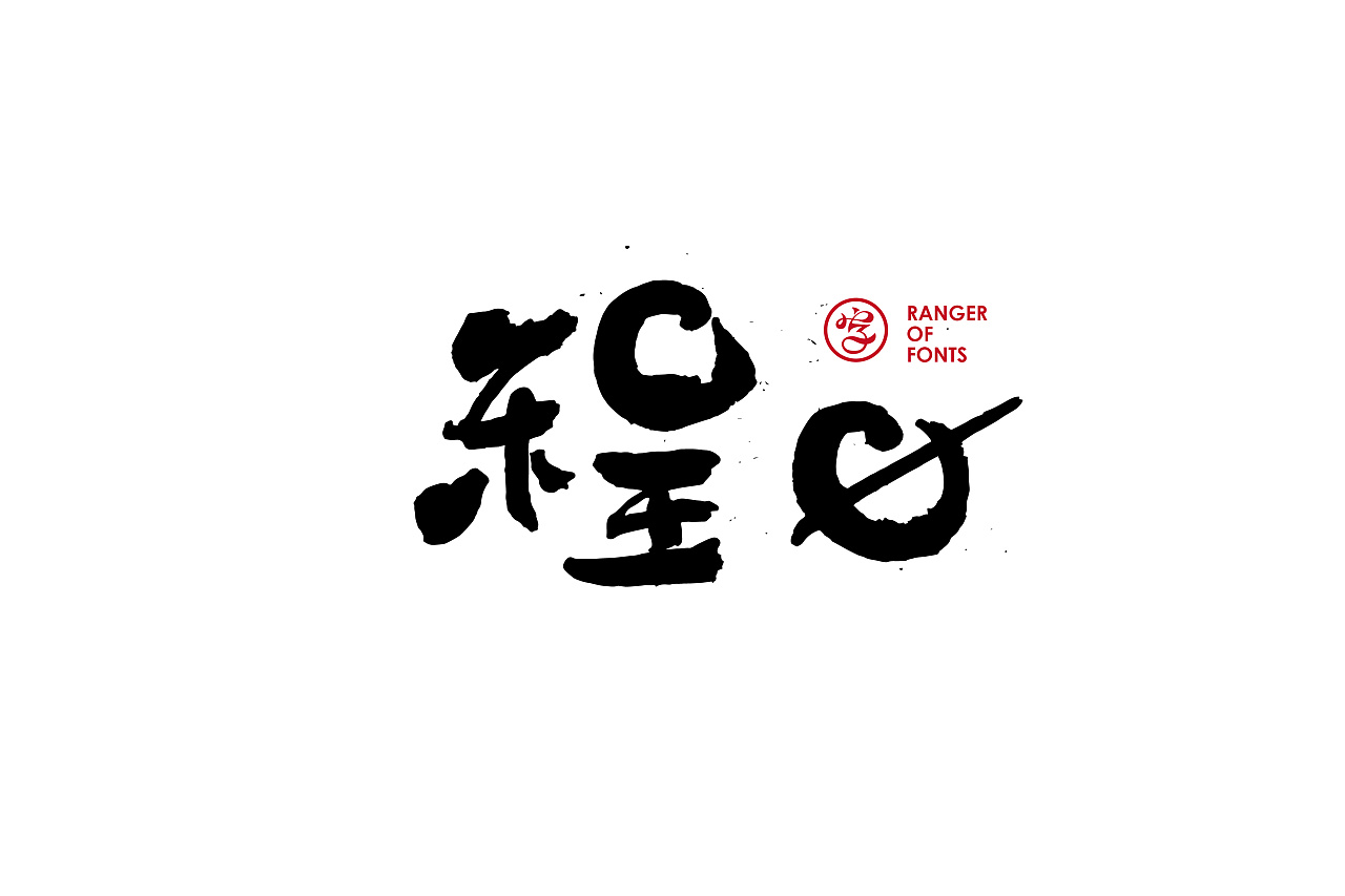 chinesefontdesign.com 2017 06 10 13 59 47 654997 44p Creative Chinese brush calligraphy art font China Logo design