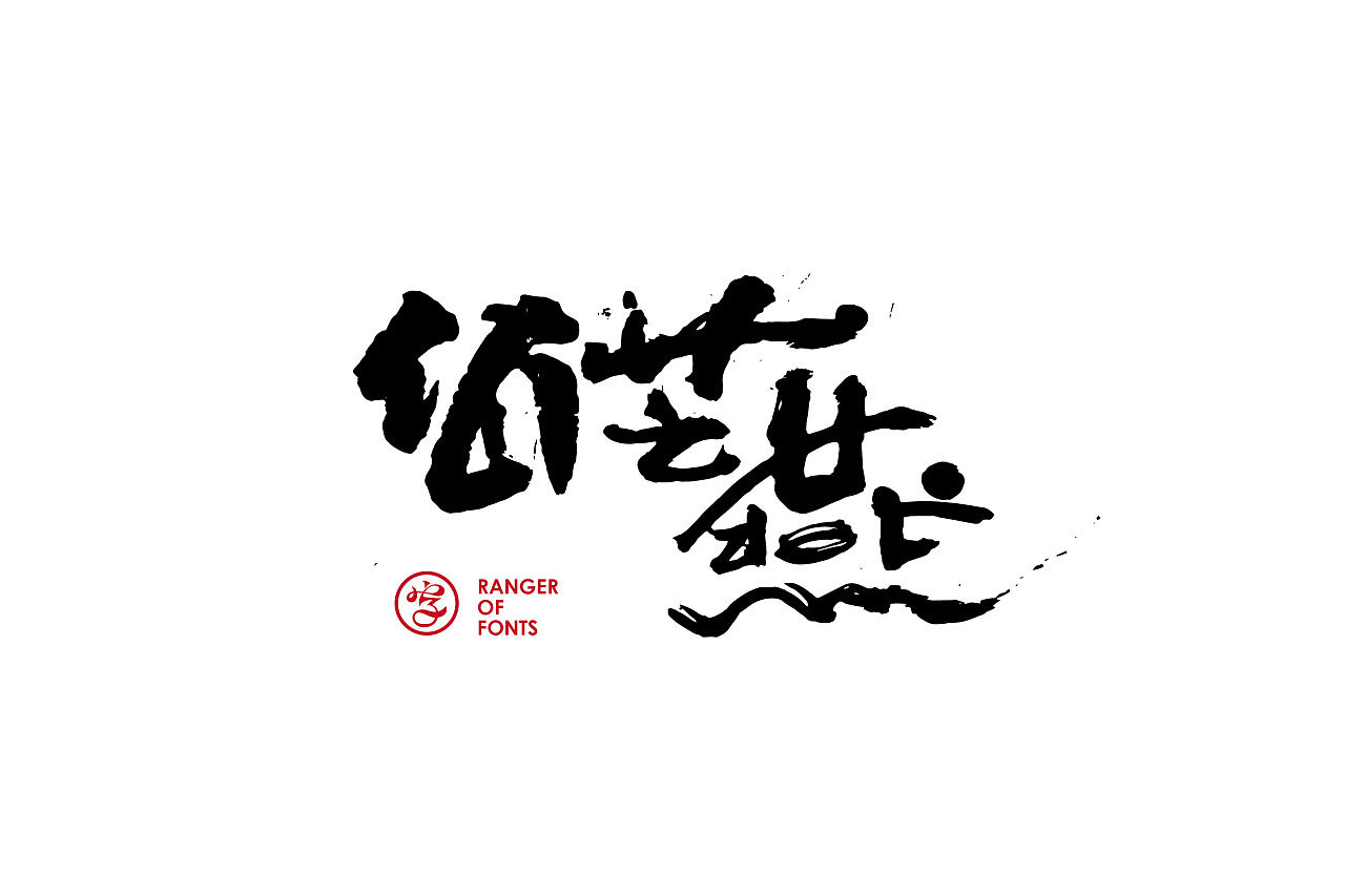 chinesefontdesign.com 2017 06 10 13 59 49 133388 44p Creative Chinese brush calligraphy art font China Logo design