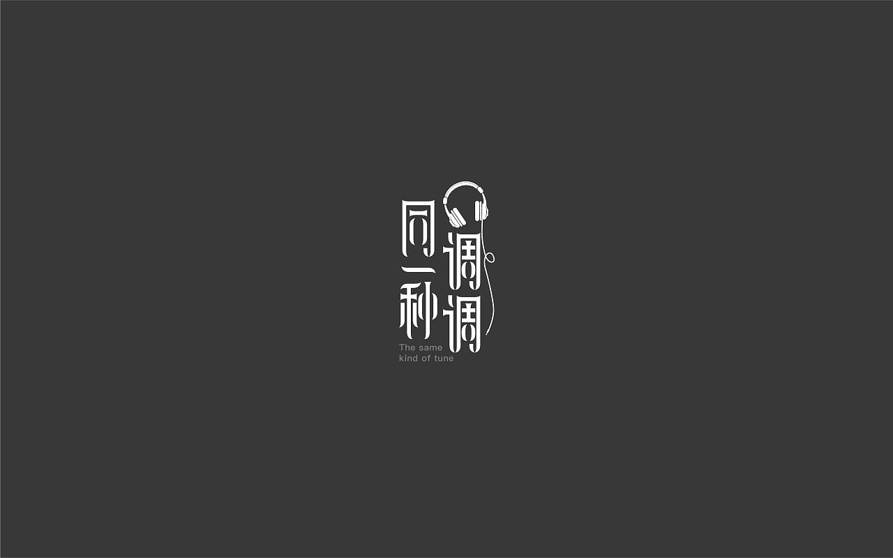 chinesefontdesign.com 2017 06 11 14 22 55 618040 35P Chinese font design training China Logo design