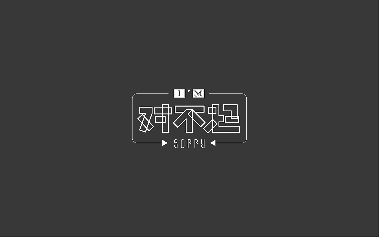 chinesefontdesign.com 2017 06 11 14 22 59 731077 35P Chinese font design training China Logo design