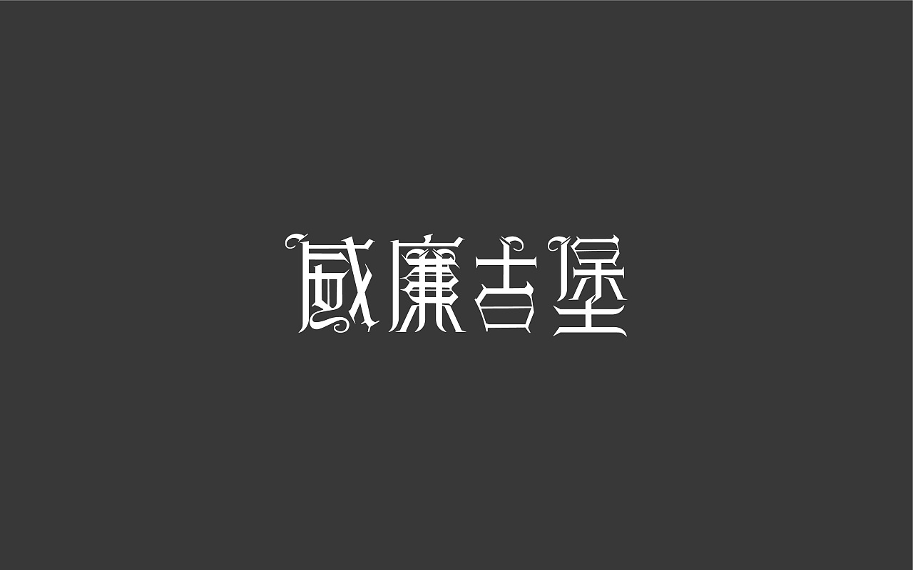 chinesefontdesign.com 2017 06 11 14 23 04 570857 35P Chinese font design training China Logo design