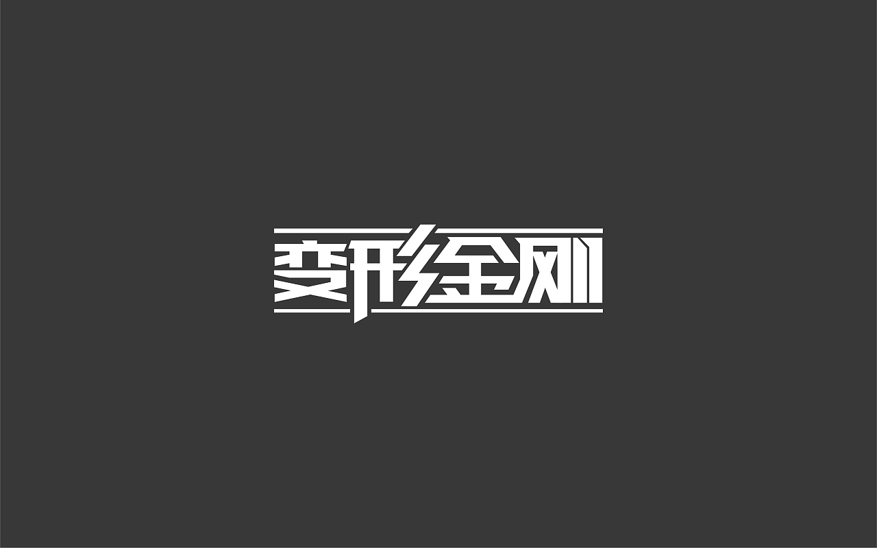 chinesefontdesign.com 2017 06 11 14 23 38 812533 35P Chinese font design training China Logo design