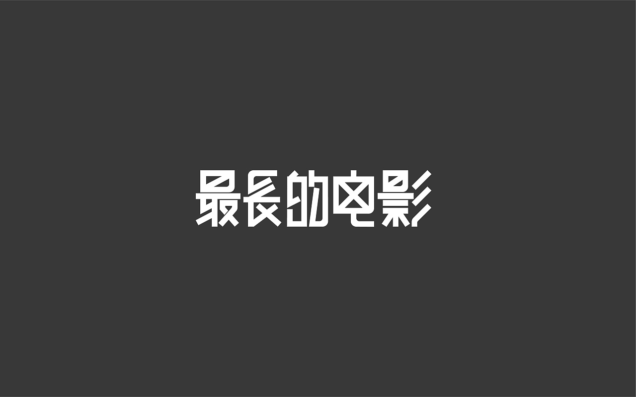 chinesefontdesign.com 2017 06 11 14 23 48 623123 35P Chinese font design training China Logo design