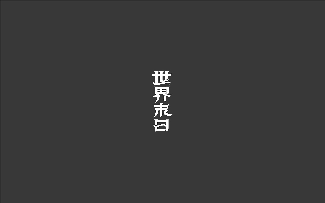 chinesefontdesign.com 2017 06 11 14 24 18 372904 35P Chinese font design training China Logo design