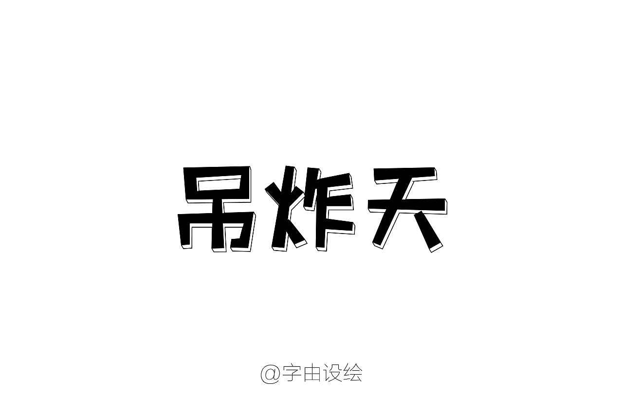 chinesefontdesign.com 2017 06 13 13 38 06 895824 30p Chinese font design Chinese font design