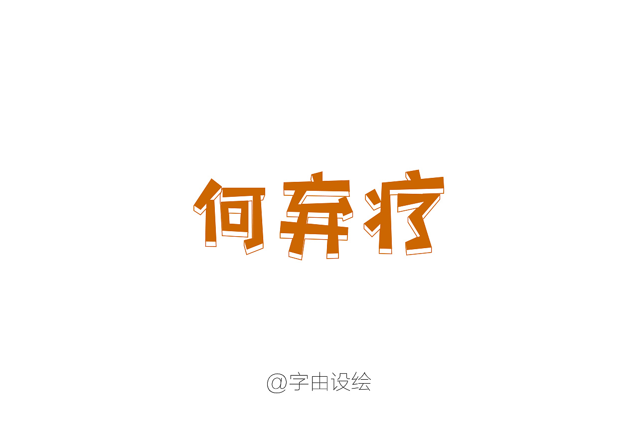 chinesefontdesign.com 2017 06 13 13 38 09 205929 30p Chinese font design Chinese font design