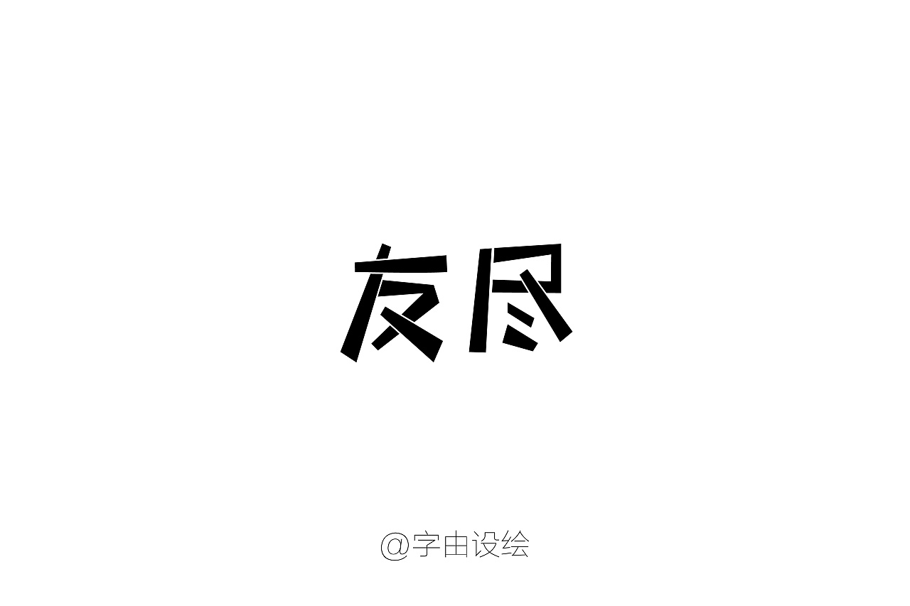 chinesefontdesign.com 2017 06 13 13 38 10 135101 30p Chinese font design Chinese font design
