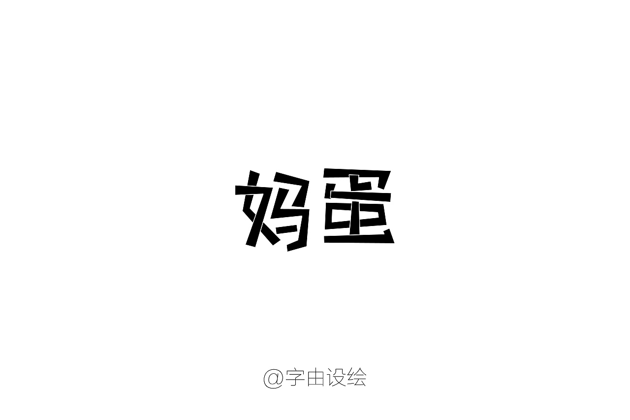 chinesefontdesign.com 2017 06 13 13 38 25 779507 30p Chinese font design Chinese font design